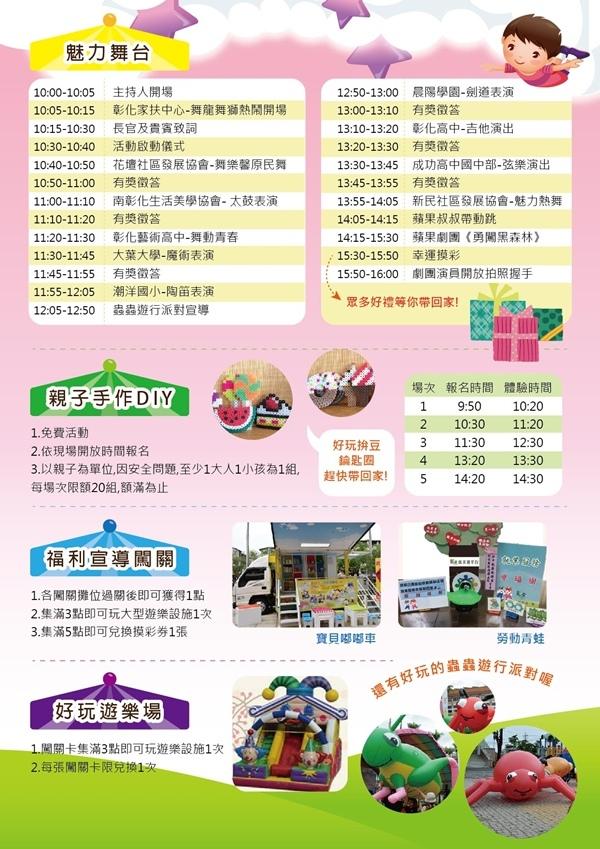 4月1日彰化縣兒童節慶祝活動~邀您一同「彰開雙臂,童樂圓林園」dm2.jpg