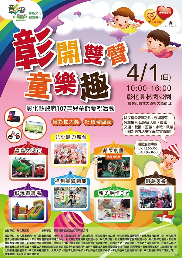 4月1日彰化縣兒童節慶祝活動~邀您一同「彰開雙臂,童樂圓林園」dm1.jpg