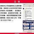 全聯LINE官方帳號澄清公告.jpg