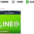 LINE辨別認證帳號.jpg
