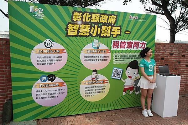 彰化分局租稅宣導活動-福興穀倉前廣場捐發票換好禮18.JPG