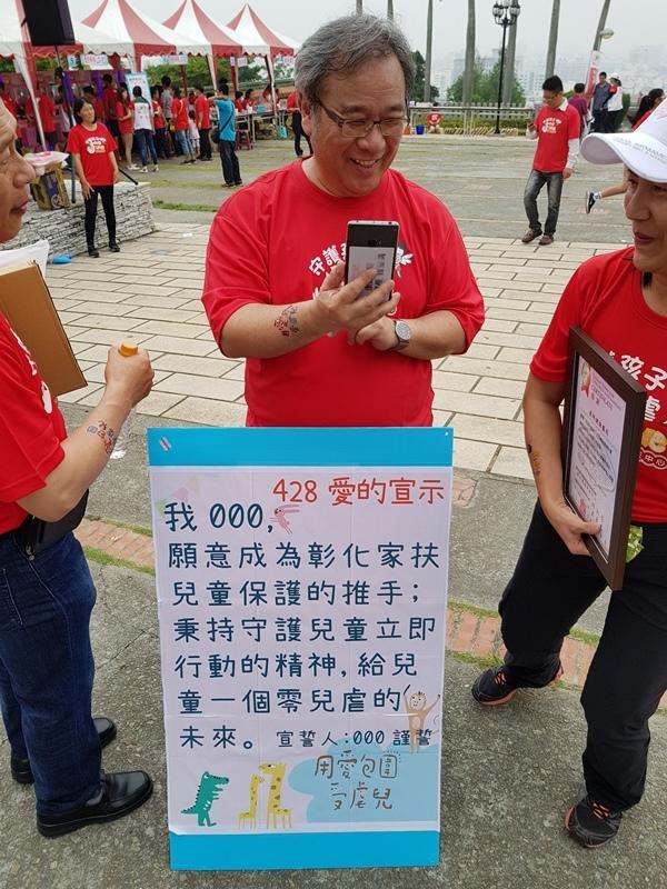 428兒童保護日 家扶籲用愛包圍受虐兒13.jpg