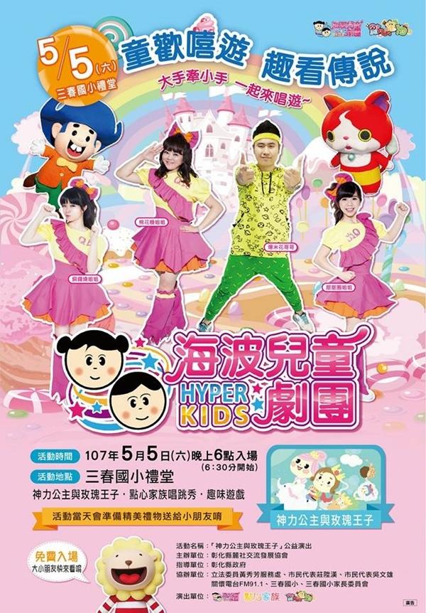 海波兒童劇團「神力公主與玫瑰王子」在彰化花壇三春國小dm.jpg
