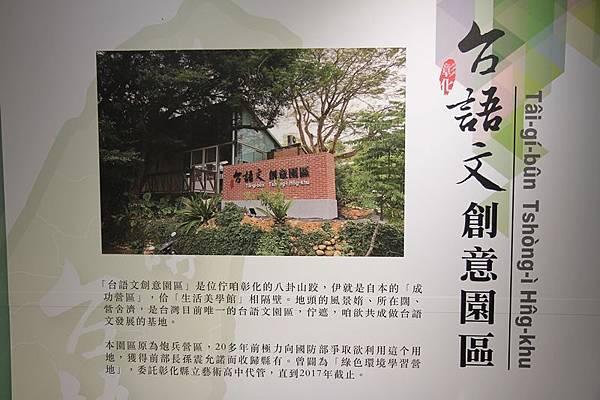 咱彰化「台語文創意園區」在舊成功營區7.JPG
