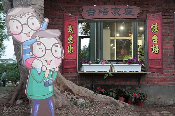 咱彰化「台語文創意園區」在舊成功營區5.JPG