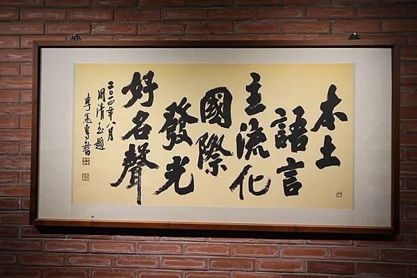 本土語言主流化,國際發光好名聲.JPG
