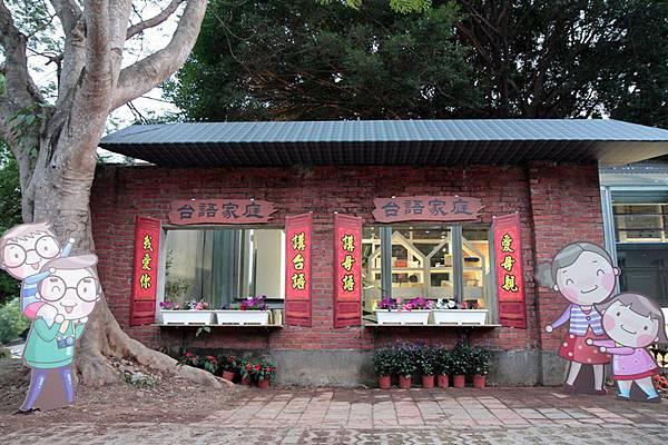 咱彰化「台語文創意園區」在舊成功營區3.JPG