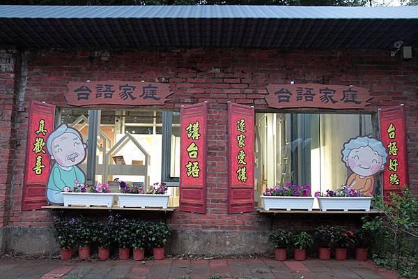 咱彰化「台語文創意園區」在舊成功營區2.JPG