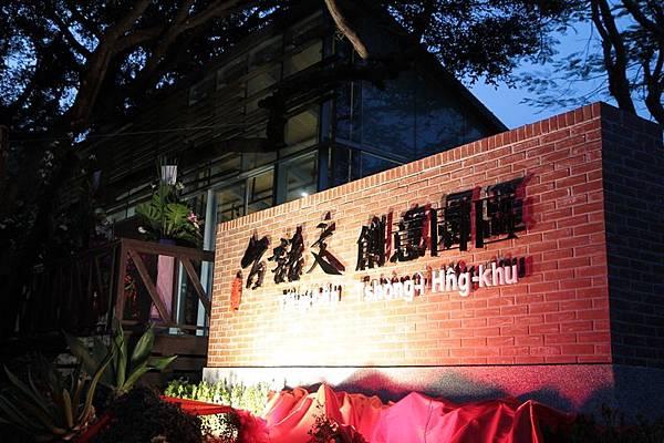 咱彰化「台語文創意園區」在舊成功營區1.JPG
