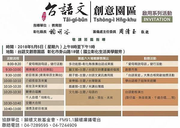台語文創意園區啟用系列活動流程.JPG