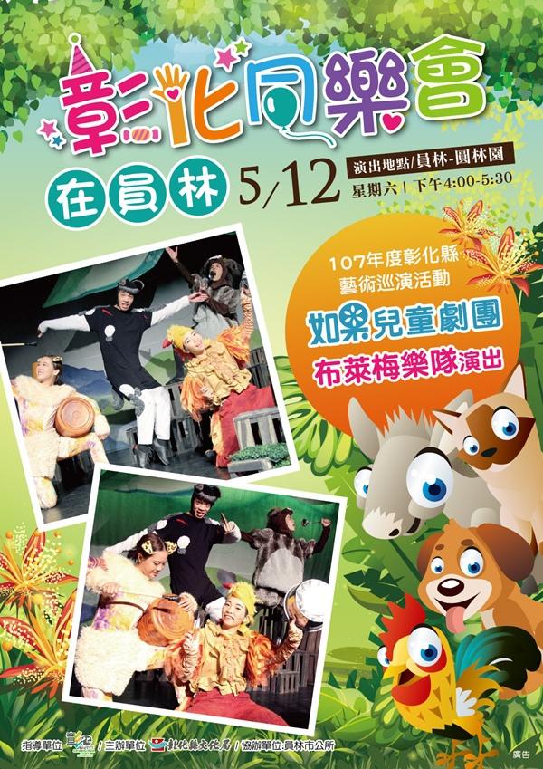 彰化同樂會~週六員林圓林園看如果兒童劇.jpg
