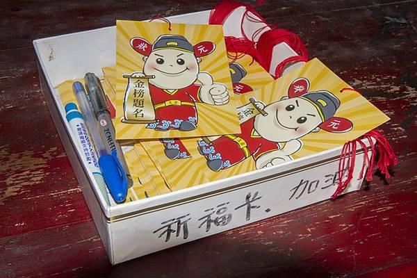彰化孔子廟考生祈福卡.jpg