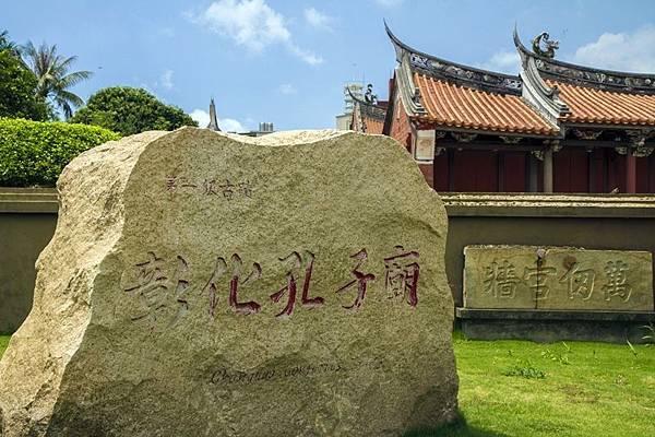 彰化孔子廟1.jpg