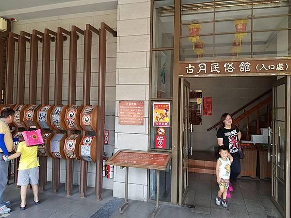 彰化古月民俗館2.jpg