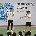 彰化之光林書豪故鄉之旅 傳好球回彰化公益活動4.jpg