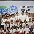 彰化之光林書豪故鄉之旅 傳好球回彰化公益活動3.jpg