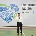 彰化之光林書豪故鄉之旅 傳好球回彰化公益活動28.jpg