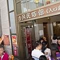 彰化古月民俗館12週年館慶活動11.jpg