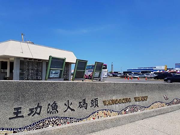 王功漁火碼頭.jpg