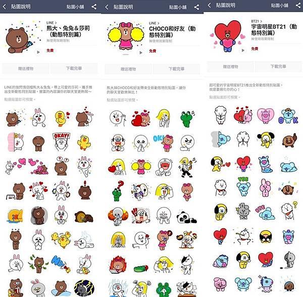 係金ㄟ!周年慶LINE貼圖免費送.jpg