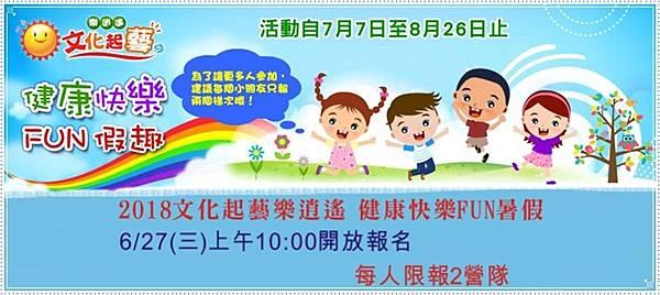 2018彰化文化起藝逍遙遊 健康快樂FUN暑假.jpg