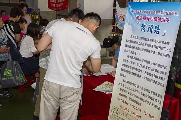 彰化就業博覽會 上千個職缺工作機會2.jpg