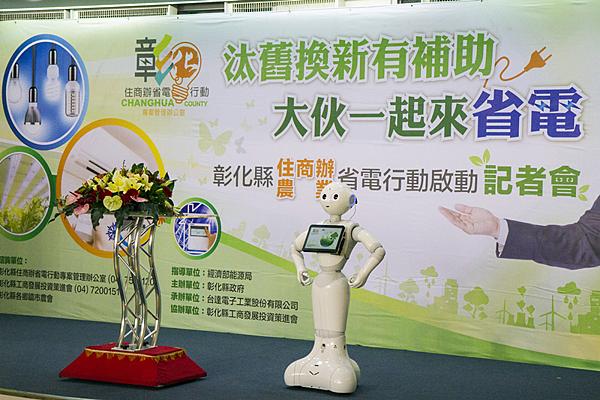 機器人(pepper)與消費者互動說明彰化住商辦省電行動2.png