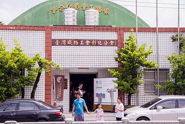 臺灣鐵路工會彰化分會.png