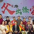 慶祝父親節 彰化縣模範父親表揚大會12.png