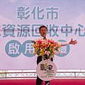彰化縣長魏明谷出席彰化市水資源回收中心啟用典禮.png