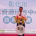 內政部長徐國勇出席彰化市水資源回收中心啟用典禮.png