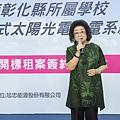 教育部次長范巽綠出席彰化縣校園種電簽約記者會.png