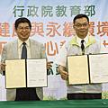 群體健康研究中心 彰化社區合作深耕計畫備忘錄2.png