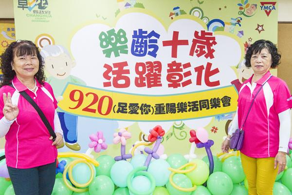 彰化重陽節樂活同樂會 樂齡十歲活躍彰化2.png
