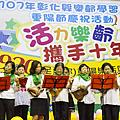彰化重陽節樂活同樂會 樂齡十歲活躍彰化13.png