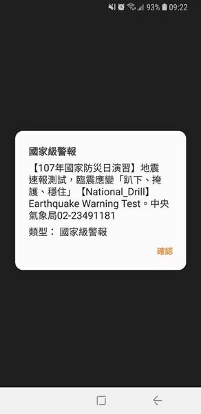 災防告警訊921國家防災日息服務(CBS).png