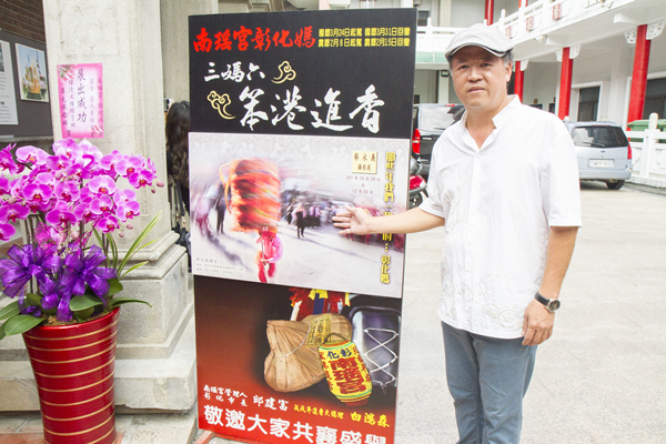 彰化南瑤宮笨港進香攝影展-蔡永義攝影家.png
