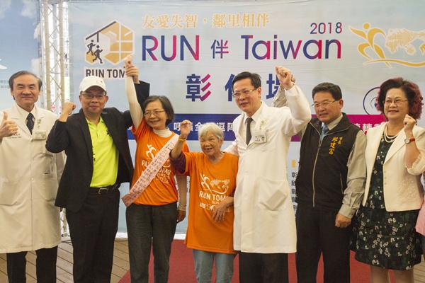 陪伴失智症RUN伴Taiwan 千人接力傳愛彰化起跑1.png