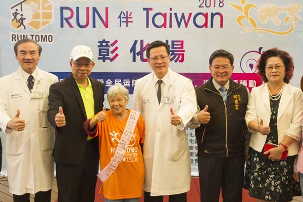 陪伴失智症RUN伴Taiwan 千人接力傳愛彰化起跑6.png