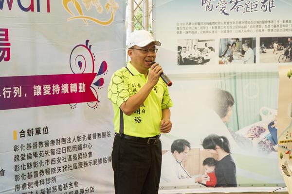 彰化縣副縣長林明裕出席陪伴失智症RUN伴Taiwan彰化場.png