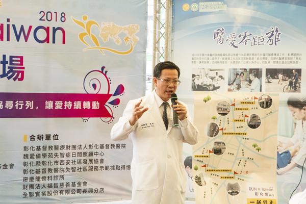 彰基董事長陳穆寬出席陪伴失智症RUN伴Taiwan彰化場.png