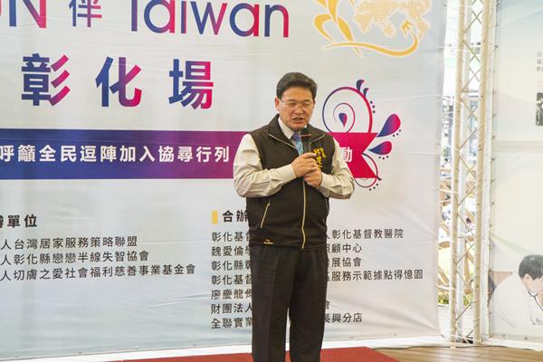 彰化市長邱建富出席陪伴失智症RUN伴Taiwan彰化場.png