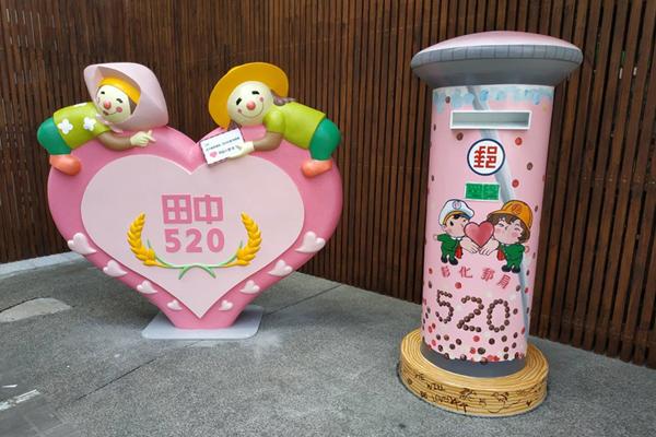 田中520特色郵筒.png