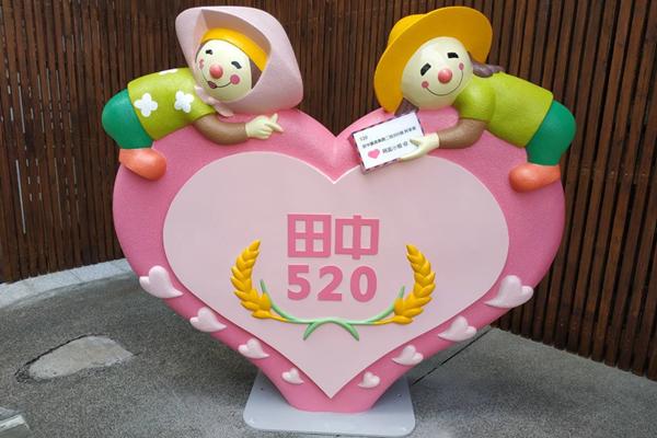 田中520愛心裝置藝術.png