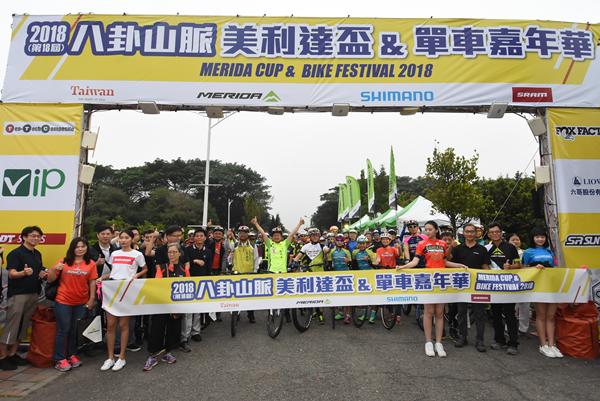 美利達盃單車嘉年華 八卦山脈單車逍遙遊2.png