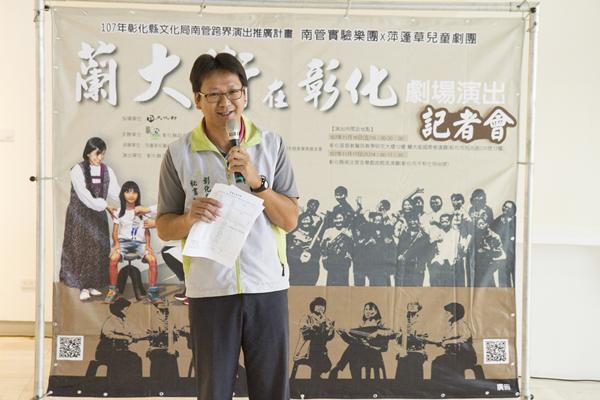 彰化縣文化局秘書張林傑出席《蘭大衛在彰化》劇場演出記者會.png
