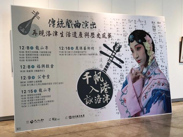 千帆入港詠洛津傳統戲曲演出活動 見證鹿港歷史風華再現3.png