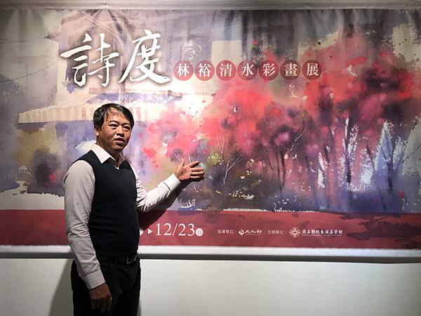 林裕清水彩畫展 彰化生活美學館展出2.png