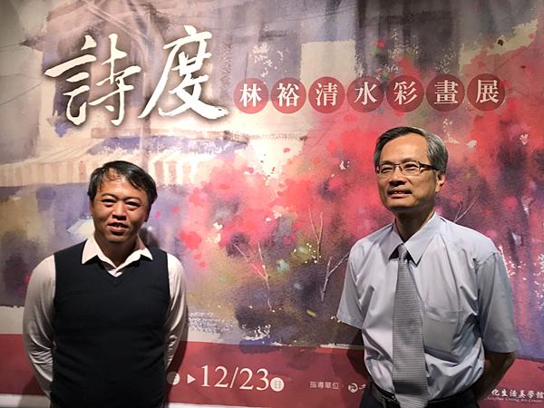 林裕清水彩畫展 彰化生活美學館展出1.png
