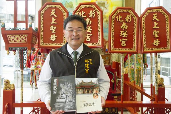 彰化市長邱建富出席新書發表會.png